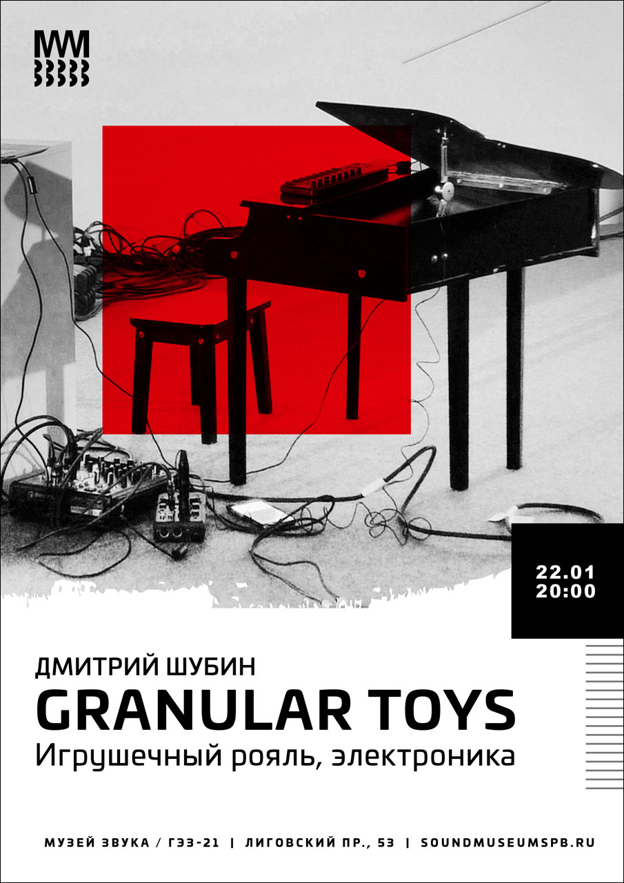 GRANULAR TOYS: Toy Piano & live electronics