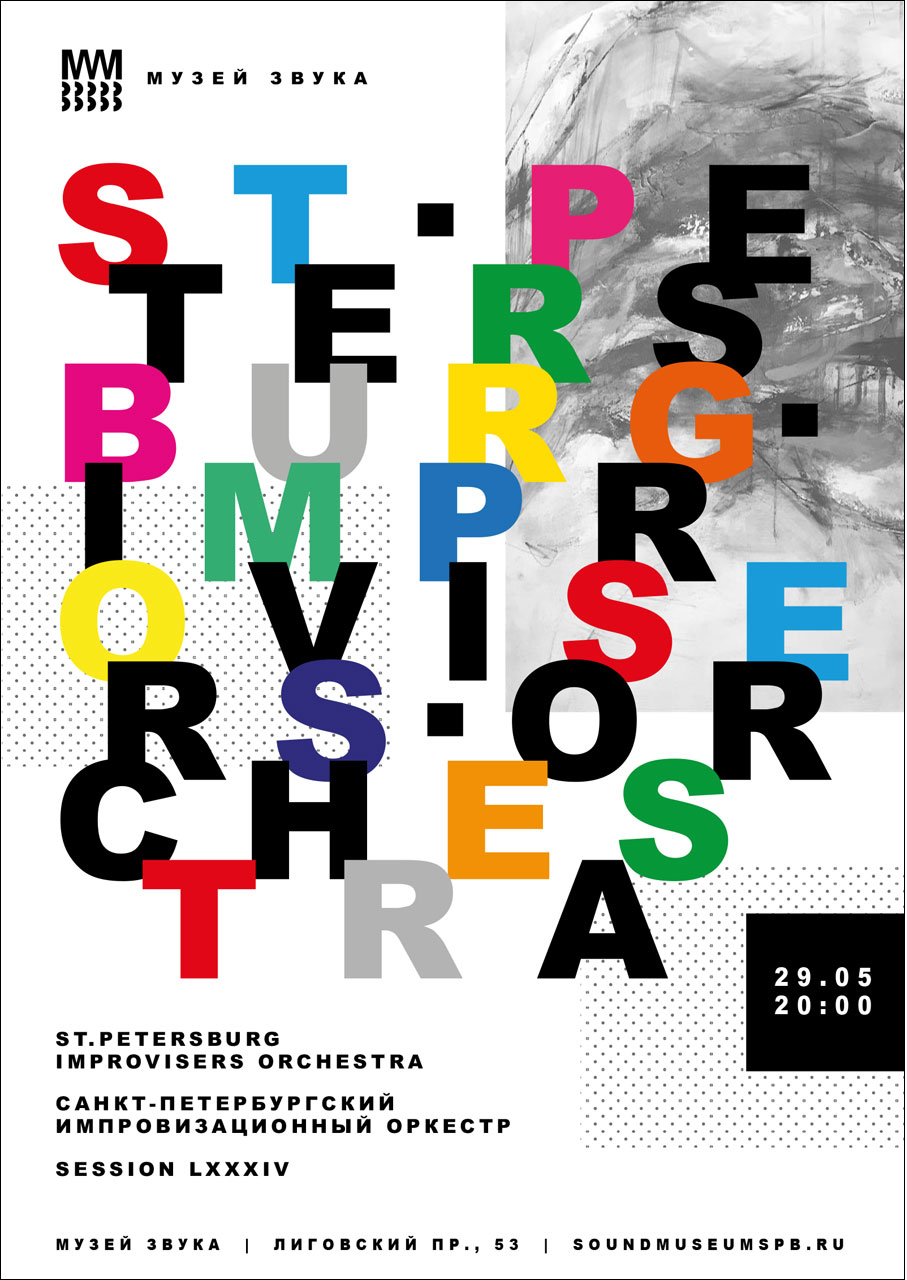 ST.PETERSBURG IMPROVISERS ORCHESTRA: Session LXXXIV