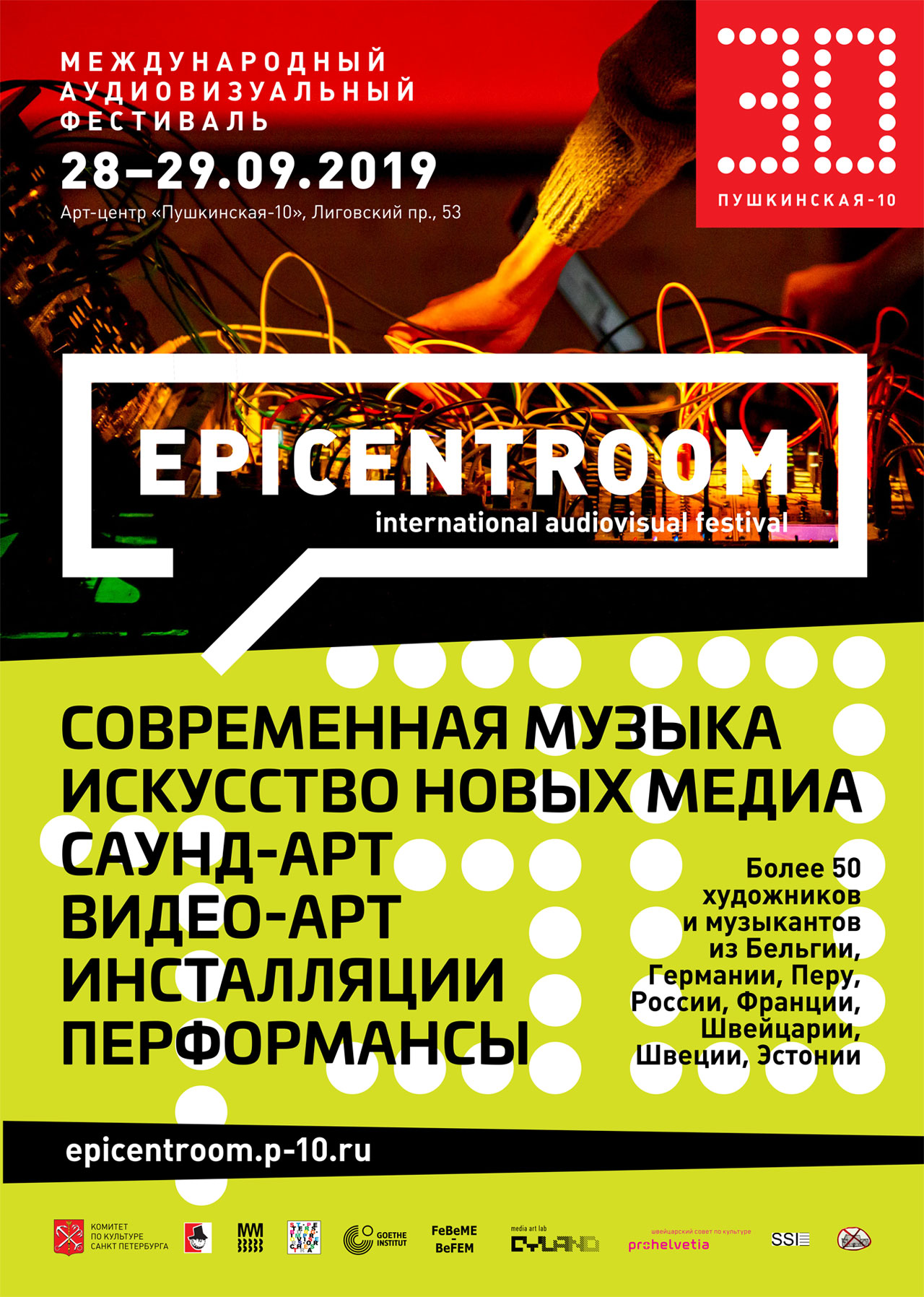 EPICENTROOM International Audio & Video Festival